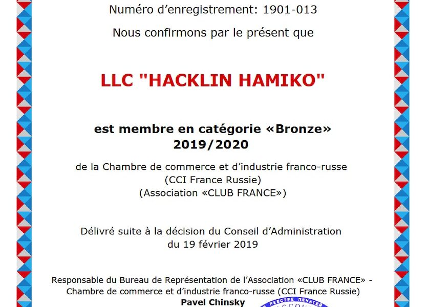 Certificate of membership signed № 1901-00013 dd 24.01.2019